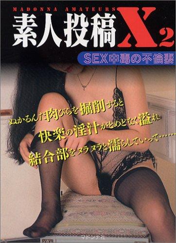 [素人投稿編集部] 素人投稿X〈2〉SEX中毒の不倫妻