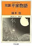 双調平家物語〈16〉落日の巻(承前)潅頂の巻 (中公文庫)
