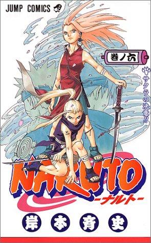 NARUTO (巻ノ6) (ジャンプ・コミックス)