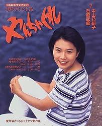 やんちゃくれ―連続テレビ小説 (NHKドラマ・ガイド)
