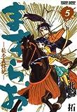 ますらお 秘本義経記(5) (少年サンデーコミックス)