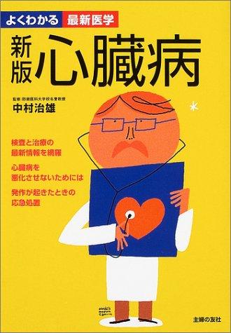 心臓病 (よくわかる最新医学)