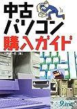 中古パソコン購入ガイド