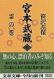 宮本武蔵〈7〉霊の巻 (文春文庫)