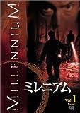 ミレニアム シーズン1 Vol.1 [DVD]