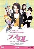 ラブ・コレ~東京Love Collection~ Vol.1