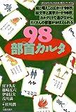 98部首カルタ (漢字がたのしくなる本教具シリーズ 3)