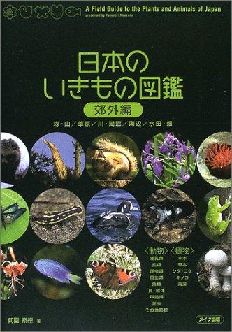 日本のいきもの図鑑 (郊外編)