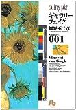 ギャラリーフェイク (Number.001) (小学館文庫)
