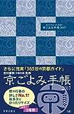 京ごよみ手帳 2017 遥