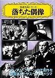 落ちた偶像[DVD]