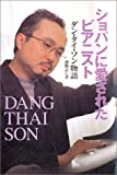 ショパンに愛されたピアニスト-ダン・タイ・ソン物語