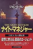 ナイト・マネジャー〈上〉 (ハヤカワ文庫NV)