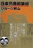 日本列島蝦蟇蛙 / ジョージ秋山 のシリーズ情報を見る