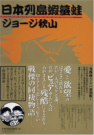 日本列島蝦蟇蛙 (マジカルコミックス―ジョージ秋山作品 (5))