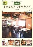 宇都宮とってもすてきなカフェ