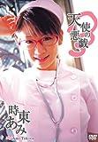 時東あみ 天使の悪戯 [DVD]