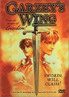 バイストン・ウェル物語 ガーゼィの翼