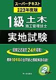 1級土木施工管理技士スーパーテキスト 実地試験〈平成23年度版〉
