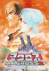 OVA全6話収録の「超時空要塞マクロスII」BD-BOXが7月リリース