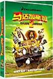 Madagascar: Escape 2 Africa (Mandarin Chinese Edition)
