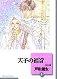 天子の福音 / 戸川 視友 のシリーズ情報を見る