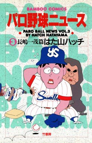 パロ野球ニュース (3)長嶋一茂篇 (バンブーコミックス 4コマセレクション)