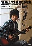 ギター弾き語り 山崎まさよし 全曲集 VOL.2 [2002-2010]