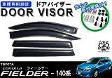 【説明書付】 トヨタ カローラ フィールダー 141 系 142 系 144 系 ドアバイザー サイドバイザー /取付金具付