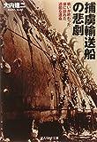 捕虜輸送船の悲劇―戦いが終わった後に訪れた過酷な運命 (光人社NF文庫)