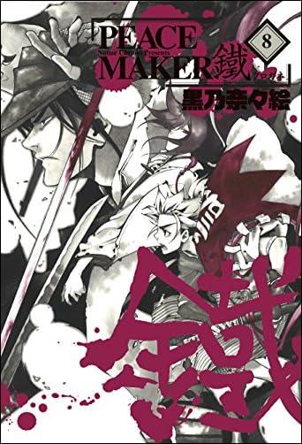 PEACE MAKER 鐵 8 (マッグガーデンコミックス Beat\'sシリーズ)
