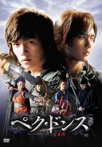 ペク・ドンス (ノーカット完全版) DVD-BOX 第一章
