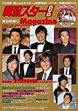 韓流スターDVD Magazine Vol.1 新春特別号