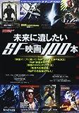 シネマニア100 未来に遺したいSF映画100本 (エンターブレインムック)