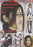 セクハラ専用鼻フック女子社員2 2枚組(HNF-020) [DVD]