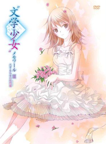 """""""文学少女""""メモワールIII-恋する乙女の狂想曲(ラプソディ)-初回限定版 [DVD]"""