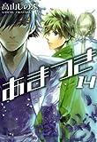 あまつき: 14 (ZERO-SUMコミックス)