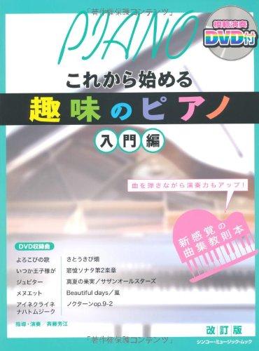 DVD付 これから始める 趣味のピアノ 入門編 初めてでもカンタンよくわかる! [改訂版] (シンコー・ミュージックMOOK)