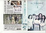 輝く季節の中で(4) [VHS]
