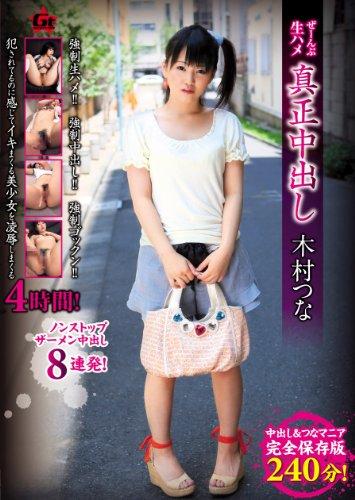 GEN-090/ぜーんぶ 生ハメ真正中出し  木村つな [DVD]