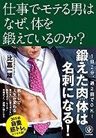仕事でモテる男はなぜ、体を鍛えているのか?