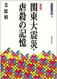 関東大震災・虐殺の記憶 (青丘文化叢書)