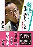 爽快! 3手詰トレーニング200 (マイナビ将棋文庫)