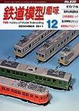 鉄道模型趣味 2011年 12月号 [雑誌]