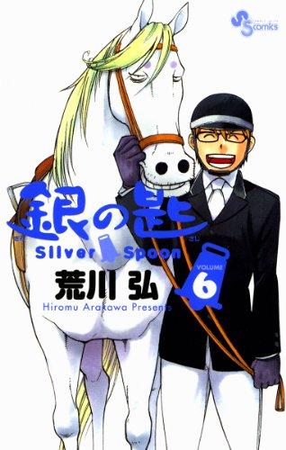 銀の匙 Silver Spoon(6) 少年サンデーコミックス