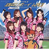 シングルV「雄叫びボーイ WAO!」 [DVD]