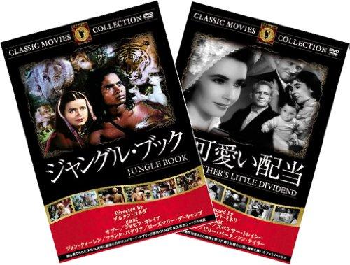 名作洋画DVDパック ジャングル・ブック/可愛い配当 【DVD】FRTW-075
