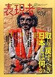 表現者 2013年 03月号 [雑誌]