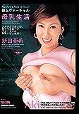母乳生活 [DVD]