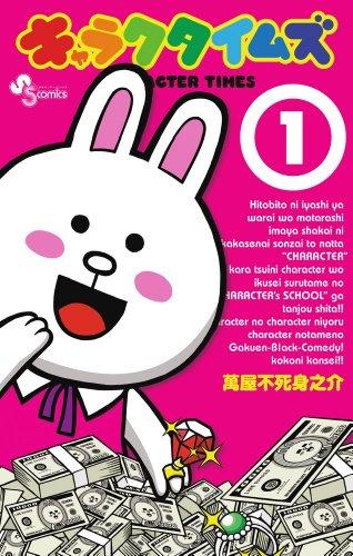 キャラクタイムズ 1 (少年サンデーコミックス)
